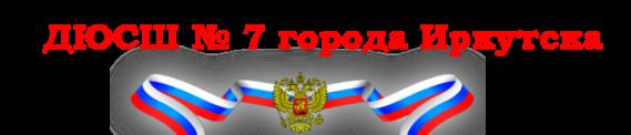 «Детско-юношеская спортивная школа №7» г. Иркутска